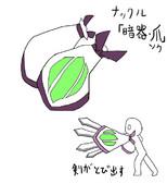 ナックル「暗器・爪」(あんき・そう)