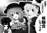 Trick or ……?