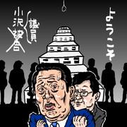 ようこそニコニコ、本日生放送で小沢氏入廷