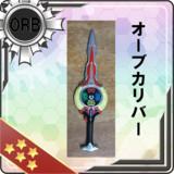 ウルトラの聖剣