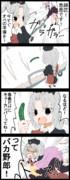 【四コマ】急患だけに!!
