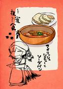 【紅楼夢新刊】夜雀食堂~アイリッシュシチューとソーダパン~