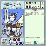 【ハイパークイック】A1-09空騎士ヴィタ