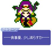 【ドット】ゴルゴーン