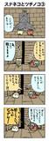 スナネコとツチノコ③