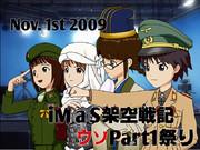 iM@S架空戦記ウソPart1祭り ロゴ
