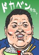 あのドカベンの香川さんが市議選出馬?!