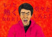 松岡修造氏を描いてみた。