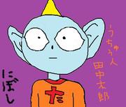うちゅう人田中太郎を描いてみた
