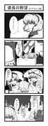 マ×2理沙!4コマ!108
