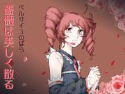 重音テトに歌わせた『薔薇は美しく散る』に使用したCG:1
