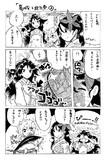 カオス葛城漫画『葛城と秋刀魚②』