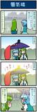 がんばれ小傘さん 2508
