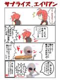 satosu vs ドウタヌキ完結【第2回リレー漫画ランダムマッチ】