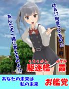 鎮守府総選挙ポスター『霞』