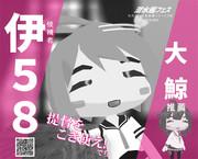 鎮守府総選挙ポスター『伊58』