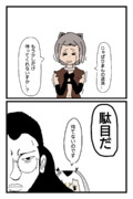 うしのフレンズを盾にするコノハちゃん博士