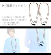 【MMDアクセサリ配布あり】 ひげ眼鏡ネックレス