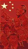 中国共产党
