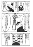 秋田県より現れるとされる十時愛梨