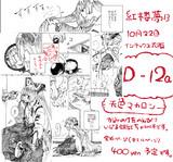 紅楼夢13妹紅ちゃん本サンプル!