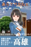 鎮守府総選挙ポスター『高雄』