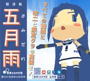 鎮守府総選挙ポスター『五月雨』