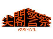 「尖閣警察 PART-5179」題字