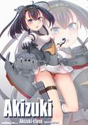 秋月型防空駆逐艦一番艦『秋月』