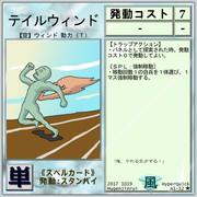 【ハイパークイック】A1-12テイルウィンド