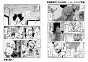 紅楼夢新刊『チルの名は。』オープニング漫画