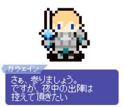 【ドット】ガウェイン