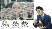 漢字の成り立ち~衆