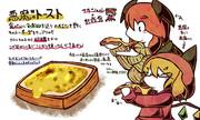 フランちゃんのお夜食~悪魔のトースト~