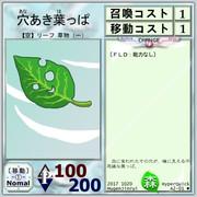 【ハイパークイック】A2-01穴あき葉っぱ