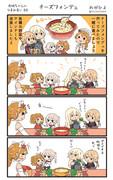 赤城ちゃんのつまみ食い 88