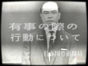 日本国尊厳維持局
