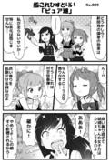 艦ひす「ピュア潮」