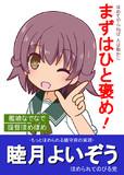 鎮守府総選挙ポスター『睦月』