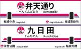 【稲鉄】弁天通り駅・九日田駅 駅名標【京王風】