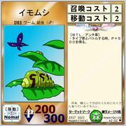 【ハイパークイック】A2-02イモムシ