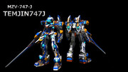 【MMD】モデル配布 テムジン747J ver3.0
