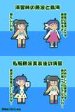【艦これ】藤波と鳥海の演習
