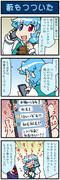 がんばれ小傘さん 2512