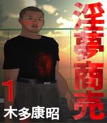 淫夢商売(表紙)