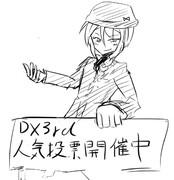 DX3rd 人気投票中