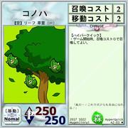 【ハイパークイック】A2-03コノハ