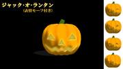 【MMDアクセサリ配布】ジャック・オ・ランタン(表情モーフ付き)