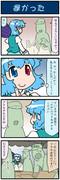 がんばれ小傘さん 2513