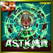 ASTK姉貴(スーパーレア)